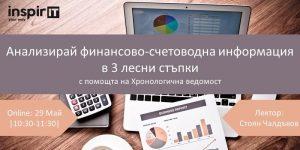 Анализирай финаносово-счетоводната информция в 3 лесни стъпки