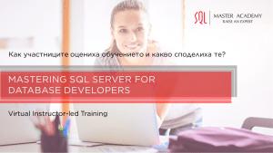 """Как участниците оцениха онлайн обучението """"Mastering SQL Server for Database Developers"""" и какво споделиха те?"""