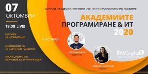 Пътят Нагоре: Академиите по Програмиране и ИТ